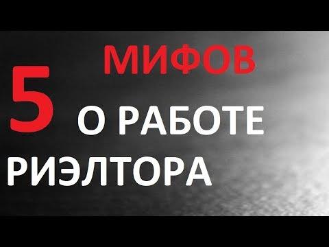 5 МИФОВ О РАБОТЕ РИЭЛТОРА ЭТО ДОЛЖЕН ЗНАТЬ КАЖДЫЙ Записки агента