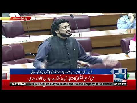 Shehryar Afridi Speech In National Assembly | 1st Nov 2018  | 24 News HD