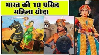 Top 10 Female Warriors In India