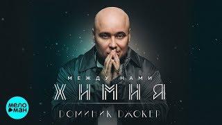 Доминик Джокер - Между нами химия (Official Audio 2018)