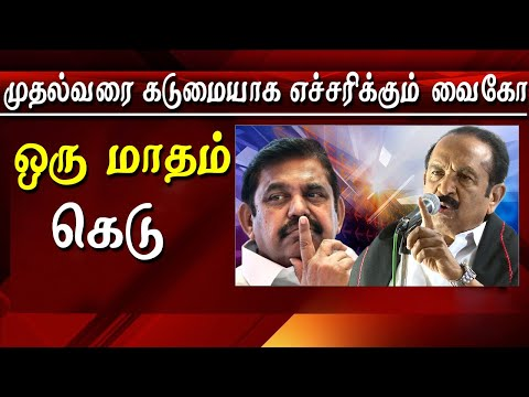 India should be called as United States of India Vaiko most intimate speech with his candidates