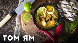 Азиатская кухня: том-ям [Мужская Кулинария]
