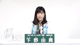 HKT48チームKIV所属下野由貴YukiShimono