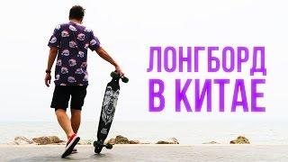 ЛОНГБОРД под китайский хип-хоп