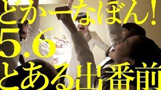 ~どかーなぼん!~【とある出番前5.6】アイドルネッサンス