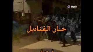 تحميل اغاني مسلسل خان القناديل - تتر النهاية - غناء علي الحجار و محمد الحلو MP3