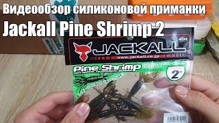 Jackall приманка pine shrimp 3. 5 moebi blue