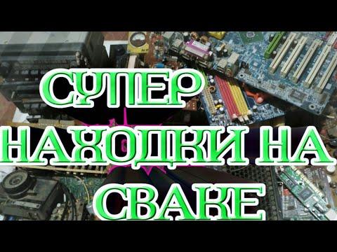 Я в шоке,супер находки на свалке,радиодетали СССР содержащие драгмеллы.