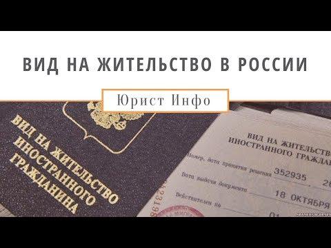 Вид на жительство РФ (ВНЖ) 2019 - Что такое ВНЖ РФ?