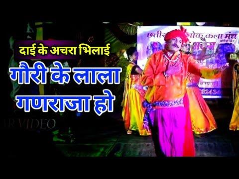 दाई के अचरा || गौरी के लाला || Dai ke achra bhilai || Vinod thakur || Dance pratiyogita || cg song