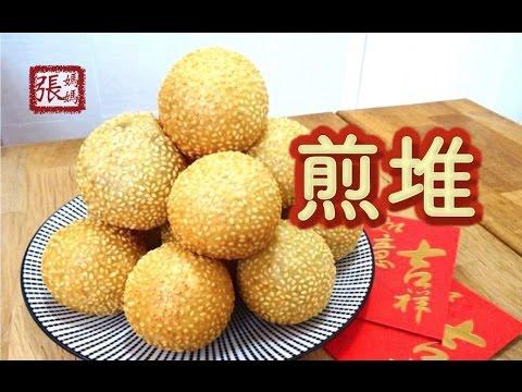 ★ 煎堆 新年食品 做法 ★ | Sesame Balls Lunar New Year Recipe