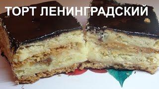 Торт Ленинградский, готовим ленинградский торт, рецепт ленинградского торта, торт из песочного теста