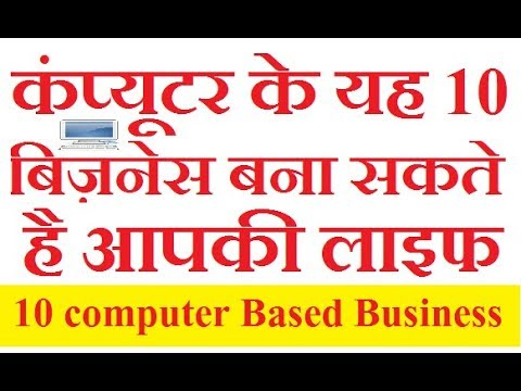 mp4 Business Ideas Computer, download Business Ideas Computer video klip Business Ideas Computer