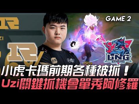 RNG vs LNG 小虎卡瑪前期各種被抓 Uzi關鍵抓機會單秀阿修羅!Game 2