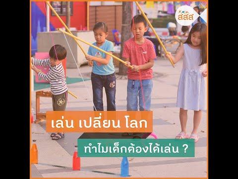 thaihealth เล่นเปลี่ยนโลก ทำไมเด็กต้องได้เล่น ?