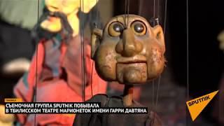 Театр марионеток имени Гарри Давтяна в Тбилиси