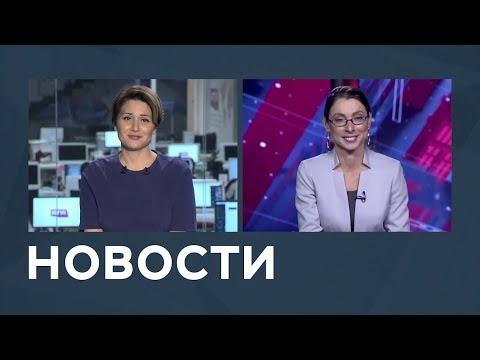Новости от 31.01.2019 с Еленой Светиковой и Лизой Каймин