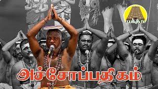 Achopathigam - Thiruvasagam   Siva.Dhamodharan Iyya   Bakthi TV