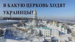 В какую церковь ходят украинцы?