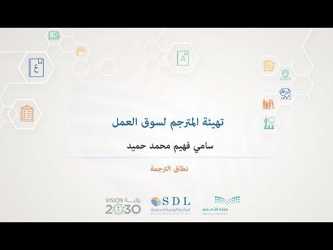 a6c35fdc5 تهيئة المترجم لسوق العمل