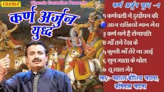 Karn Arjun Yudh Vol 1   कर्ण अर्जुन युद्ध     Koshinder Khadana    Haryanvi Kissa Ragni