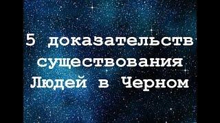 5 доказательств существования Людей в Черном - видеозаписи и признания! Сокрытие информации об НЛО!