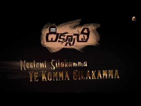 neeloni-chilakamma-lyrical-video-song