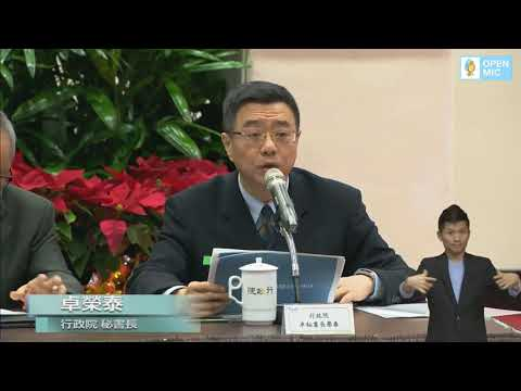 Premier Lai Ching-te hosts year-end press conference