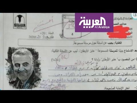 العرب اليوم - مدارس حزب الله تختبر طلابها حول قائد فيلق القدس قاسم سليماني