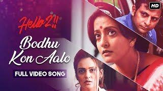 Bodhu Kon Aalo (বধূ কোন আলো)   Hello 2   Raima   Priyanka   Joy   Ujjaini   Hoichoi   SVF Music