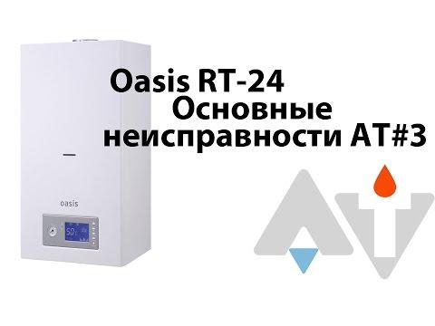 Газовый котел Oasis RT 24  Основные неисправности АТ #3