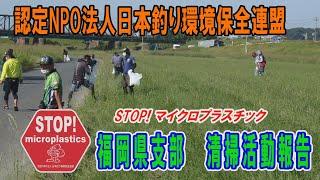 「STOP!マイクロプラスチック福岡県支部 清掃活動報告」 2021 10 3 未来へつなぐ水辺環境保全保全プロジェクト Go!Go!NBC!
