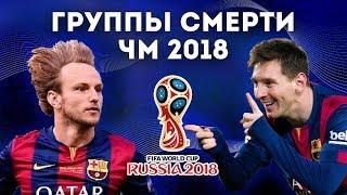 ГРУППЫ ЧМ 2018 с самой БОЛЬШОЙ КОНКУРЕНЦИЕЙ