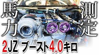 【 超絶ビックターボ装備】1000馬力オーバーのパワーチェック! GTX5533R  Boost 4 bar / 11000 rpm  Supra Dyno run ☆ JZA80 ☆