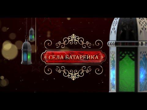 Кудряшов Алексей-Села батарейка
