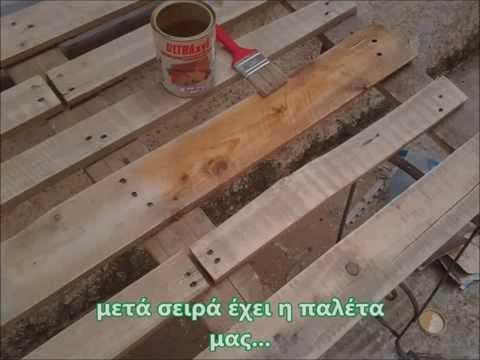 Πως να φτιάξεις καναπέ από παλέτα
