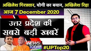 Uttar Pradesh Top 20 News Live | 7 December 2020 | Akhilesh | Shivpal | CM Yogi | News Today UPNews
