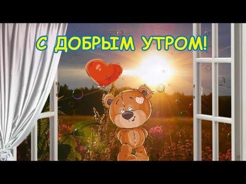 Ну очень красивое пожелание с добрым утром!Доброе утро!