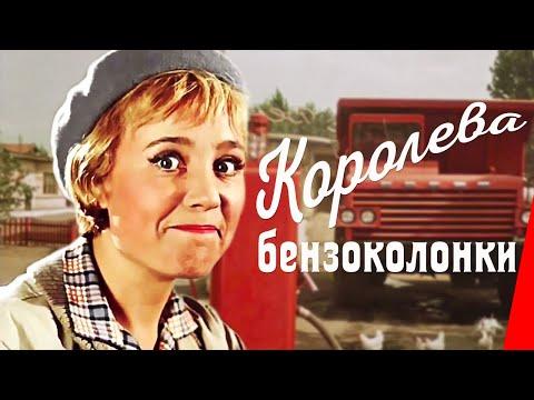 Королева бензоколонки (1962) фильм