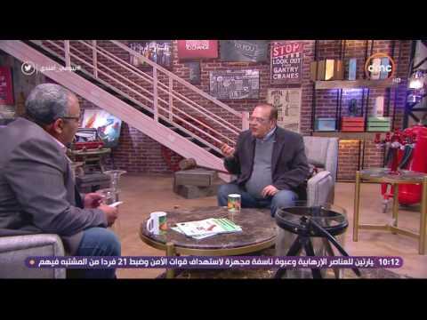 بيومي أفندي - أضحك مع صلاح عبد الله وبيومي فؤاد .. معنى اسم بيومي