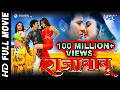 Raja Babu || राजा बाबू || Super Hit Full Bhojpuri Movie 2018 | Dinesh Lal Yadav