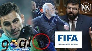 Goal Χωρίς Σύνορα: Το Ελληνικό ποδόσφαιρο σε οριακό σημείο ● 17/3/18