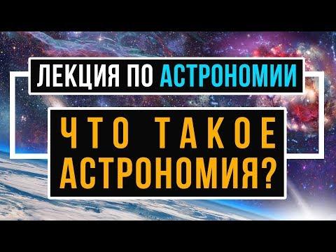 Что такое астрономия. Урок астрономии в школе