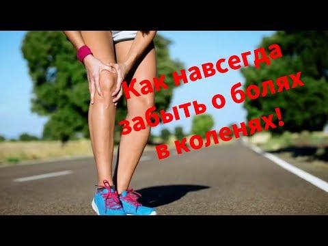 Восстановление суставов с коллоидной фитоформулой «Артро Комплекс».  Хондроитин и глюкозамин.