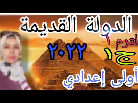 talb online طالب اون لاين ج١ #تسمي الدولة القديمة ب  نرمين عمرو