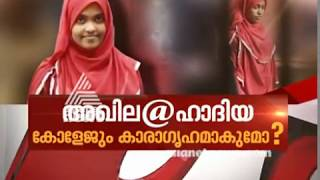 Will college be another prison for Hadiya? | Asianet News Hour 29 Nov 2017