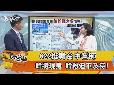 【新聞大白話】622挺韓台中誓師 韓將現身 韓粉迫不及待!