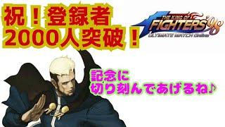 祝!登録者2000人突破記念!【KOF98UMOL】ずっと俺のターンをかいくぐれ!【 The King Of Fighters'98 UMOL】本当にありがとうございます!