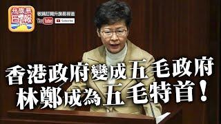 【1.20 時事分析!】 第一節:【香港政府變成五毛政府!】中共對港最新政策剖析!香港政府變成五毛政府,林鄭成為五毛特首!| 升旗易得道 2020年1月20日