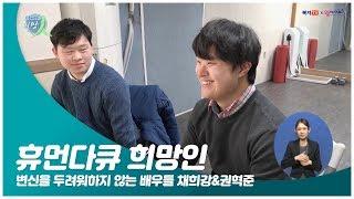 변신을 두려워하지 않는 배우들 채희강&권혁준씨 이야기(휴먼다큐 희망人)내용